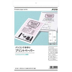 エーワン マルチカード(インクジェットプリンタ専用紙)1/4 ポストカード(A4・4面×10枚) 51141
