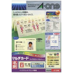 エーワン マルチカード 名刺(A4サイズ 10面×100シート・アイボリー) 51296