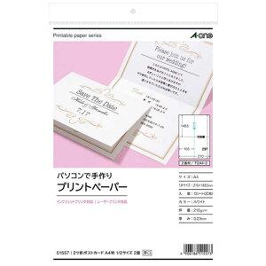 エーワン プリントペーパー[A4判/白無地/ポストカード 1/2サイズ/20シート:2面] 51557