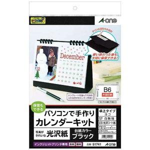 エーワン パソコンで手作りカレンダーキット(光沢紙/B6ヨコ・ブラック) 51741