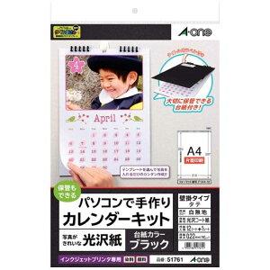 エーワン パソコンで手作りカレンダーキット[壁掛けタイプ](光沢紙/A4タテ・ブラック) 51761