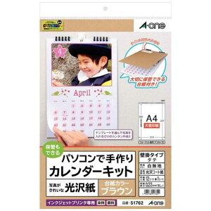 エーワン パソコンで手作りカレンダーキット「壁掛けタイプ」(A4タテン)  51762