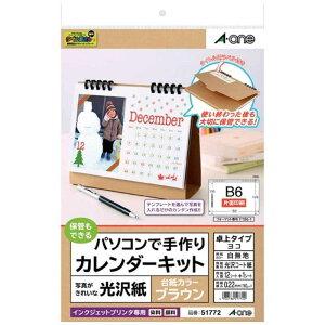 エーワン パソコンで手作りカレンダーキット[卓上タイプ・光沢紙](B6サイズ・ヨコ) 51772