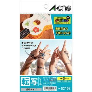 エーワン インクジェット専用転写シール 透明タイプ(はがきサイズ・5セット) 52103