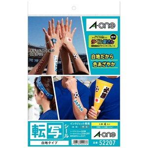 エーワン インクジェット専用転写シール白地タイプ(A4サイズ・4セット) 52207