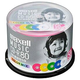 マクセル 音楽用CD−R「カラーMIX」(80分)(50枚スピンドル) CDRA80MIX.50SP