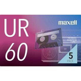 マクセル オーディオカセットテープ60分5巻パック UR-60N5P