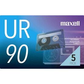 マクセル オーディオカセットテープ90分5巻パック UR-90N5P