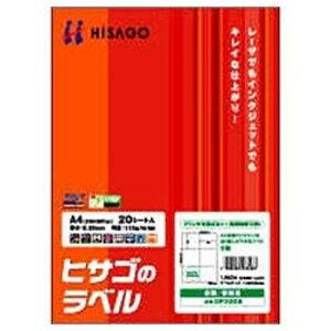 ヒサゴ A4台紙ごとミシン目切り離しができるラベル(2面)20シート OP3201