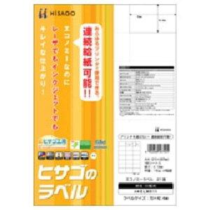 ヒサゴ エコノミーラベル 21面(A4サイズ:21面・100シート:2100片) ELM011