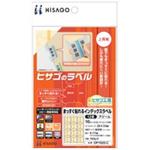ヒサゴ まっすぐ貼れるインデックスラベル[クリーム](ハガキサイズ:10シート・12面・120片) OP1920-C