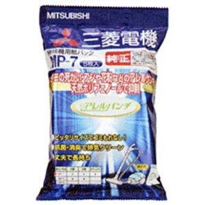 三菱 MITSUBISHI 掃除機用紙パック (5枚入) 抗菌消臭クリーン紙パック 「アレルパンチ」  MP-7