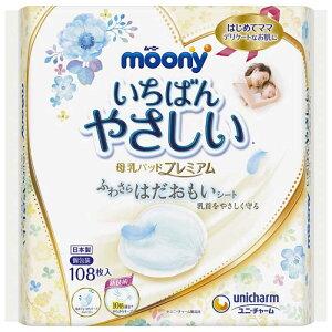 ユニチャーム ムーニー母乳パッドプレミアム108枚 ムーニーボニュウパッドプレミアム