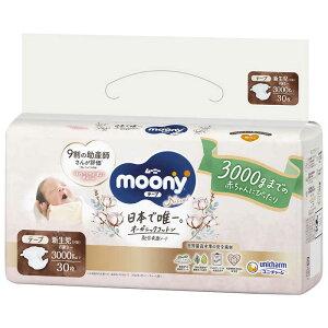 ユニチャーム Natural moony(ナチュラルムーニー) 新生児お誕生3000g 30枚 〔おむつ〕