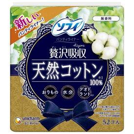 ユニチャーム ソフィ Kiyora贅沢吸収 52枚入 天然コットン キヨラゼイタクテンネン52