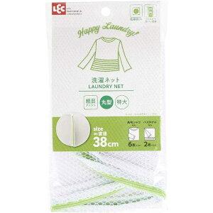 レック HLa丸型洗濯ネット(特大) W-443