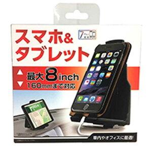セイワ スマートフォン/タブレット対応[5.5〜8インチ] ワニ型クリップホルダー W918 ブラック