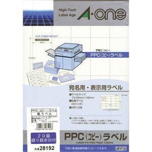 エーワン PPC(コピー)ラベル(A4サイズ・20面・100シート) 28192