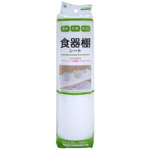 ワイズ 消臭抗菌防カビ食器棚シート無地 43488 ホワイト