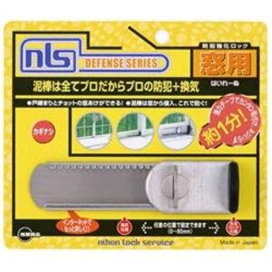 日本ロックサービス 窓のカギ「はいれーぬ 鍵なし」  DS‐H‐25