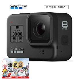 GOPRO アクションカメラ GoPro(ゴープロ) HERO8 Black CHDHX-801-FW [4K対応 /防水]