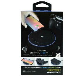 ゲームテック Qi規格対応ワイヤレス充電ボード『置きラク充電ボード』 YA2026