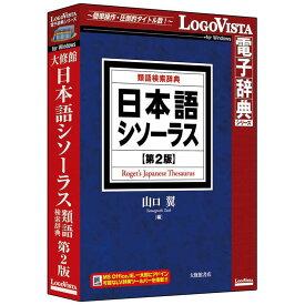 ロゴヴィスタ 日本語シソーラス 類語検索辞典 第2版 LVDTS10010WR0