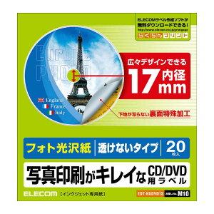 エレコム 写真印刷がキレイなCD/DVD用ラベル(透けないタイプ・フォト光沢紙)「内円小タイプ/20枚入」 EDT‐KUDVD1S