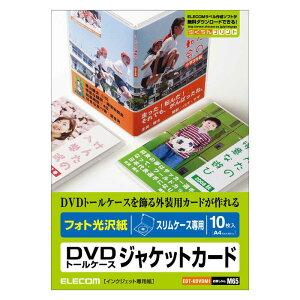 エレコム ELECOM DVDトールケース ジャケットカード(フォト光沢紙)「スリムケース専用/10枚入」 EDT‐KDVDM1