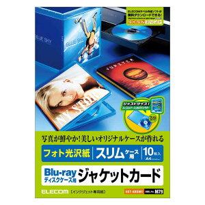 エレコム Blu−rayディスクケースジャケットカード スリムケース用(A4・1面×10シート) EDT‐KBDM1