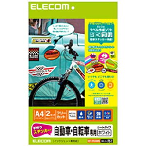 エレコム ELECOM 手作りステッカー/自動車・自転車専用/A4/ホワイト EDTSTCAWN