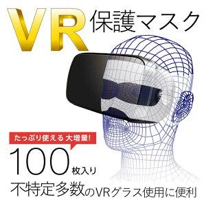 エレコム ELECOM VR用 よごれ防止マスク ホワイト (100枚)  VR-MS100