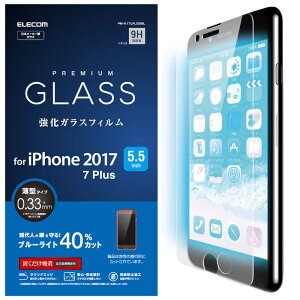 エレコム ELECOM iPhone 8 Plus ガラスフィルム 0.33mm ブルーライトカット  PM-A17LFLGGBL