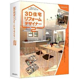 メガソフト 〔Win版〕 3D住宅リフォームデザイナー 2 3Dジユウタクリフオームデザイナー