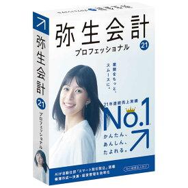 弥生 弥生会計 21 プロフェッショナル 通常版 消費税法改正対応  YRAP0001
