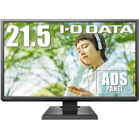IOデータ [21.5型ワイド/フルHD] 広視野角ADSパネル採用 液晶ディスプレイ KH220V [ブラック]