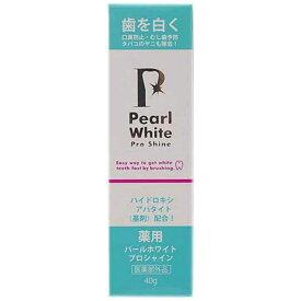 三宝製薬 薬用パールホワイト プロ シャイン 40g パールホワイト40G(40g