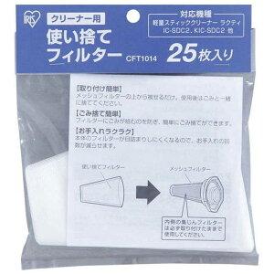 アイリスオーヤマ IRIS OHYAMA クリーナー用使い捨てフィルター CFT1014