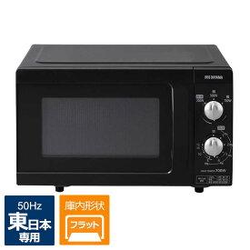 アイリスオーヤマ IRIS OHYAMA 単機能電子レンジ 「東日本専用:50Hz」[約18L/フラットテーブル] EMO-F518-5