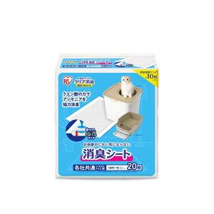アイリスオーヤマ IRIS OHYAMA お部屋のにおいクリア消臭 猫用システムトイレ 消臭シート20枚入 ONCS20