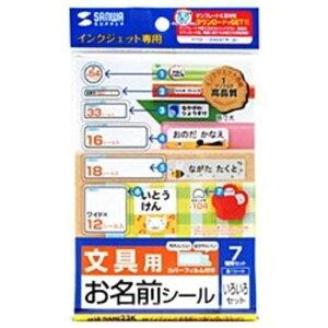サンワサプライ インクジェットお名前シール・いろいろセット(はがきサイズ・7種類×各1シート) LB‐NAME23K