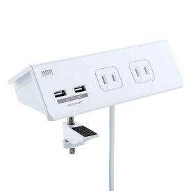 サンワサプライ USB充電ポート付き便利タップ(クランプ固定式) TAP-B105U-3W