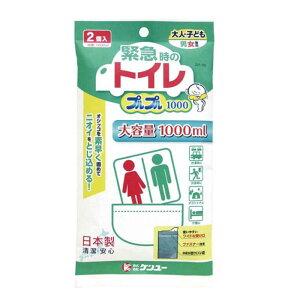 ケンユー オシッコを固め臭いを包む 大容量 携帯トイレ プルプル1000 2個入 2LP-100