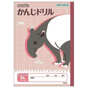 アピカ スクールキッズかんじドリル91字 SLK91