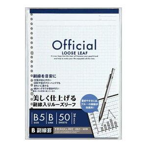 アピカ オフィシャルルーズリーフB副線 BLFZ50B