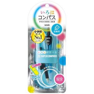 ソニック スーパーコンパス いろは 鉛筆用 ブルー SK-5284-B