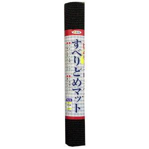 アサヒペン すべりドメマット 45X125 (ブラック) AP9015890(ブラ