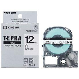 キングジム テプラPROテープカートリッジ(白ラベル・12mm) SS12K (白/黒文字)
