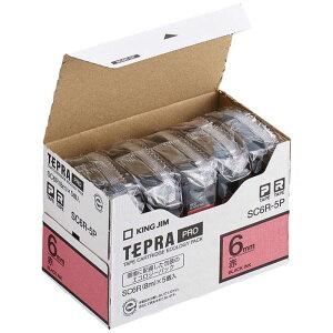 キングジム カラーラベルテープ 「テプラPRO」(赤テープ/6mm幅・5個パック) SC6R‐5P (赤)