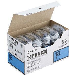 キングジム カラーラベルテープ 「テプラPRO」(青テープ/18mm幅・5個パック) SC18B‐5P (青)